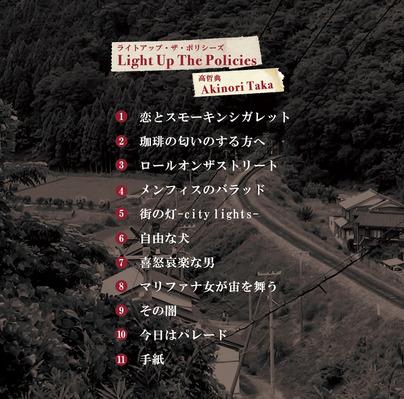 LUTP 曲リスト 完成版