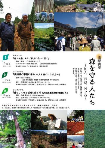 fukumori_2012