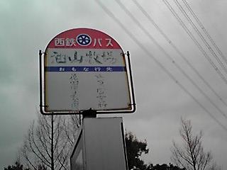 コピー ~ 100305牧場バス停