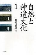 16054自然と神道文化