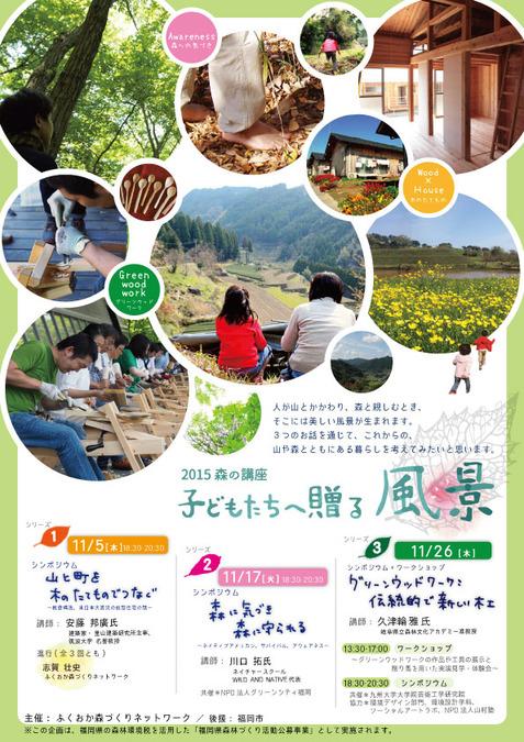 fukumori2015