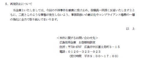 広島信金2