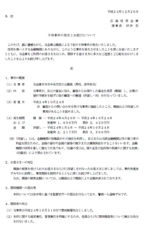 広島信金1