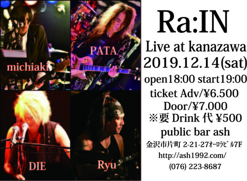 Ra-IN 2019フライヤー