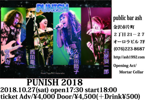 PUNISH2018フライヤー