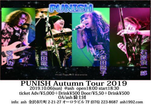 PUNISH2019フライヤー