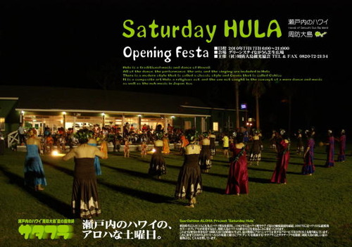 saturday_hula_news_photo_opening_festa