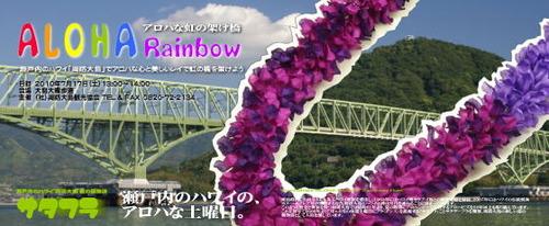 slow_oshima_banner_aloha_rainbow
