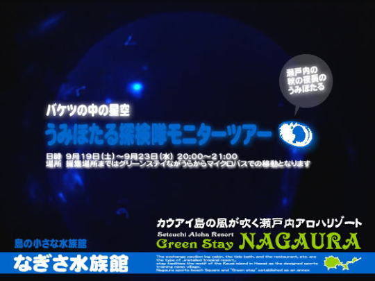 index_bottom_banner_umihotaru.jpg