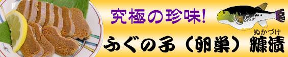 ban_fugunoko.jpg