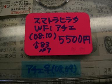 suma5500.jpg