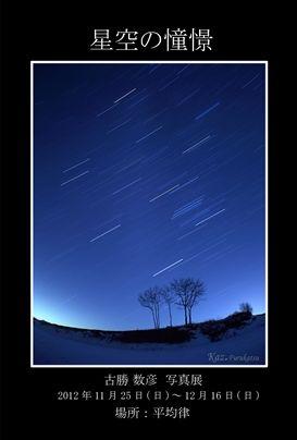 星空の憧憬