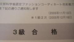 shikisai3kyu_gokaku_s.jpg