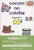 cocoronocotoba_s.jpg
