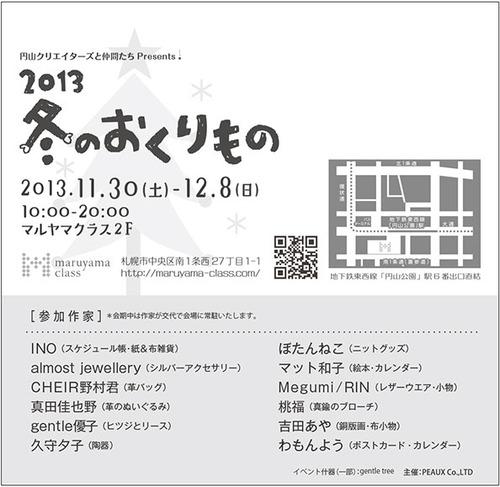 okurimono2013_b