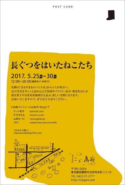 niji2017b