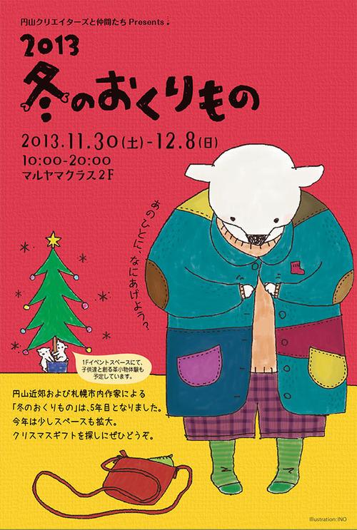 okurimono2013_a