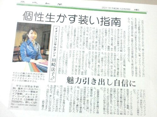 イメージコンサルタントの活動が新聞で取り上げられました。