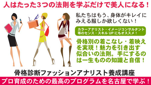 <公式>骨格診断ファッションアナリスト養成 名古屋開催決定