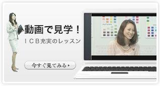 You Tube 配信!イメージコンサルタント養成!