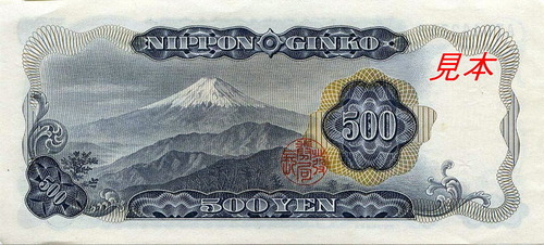 Series_C_500_Yen_Bank_of_Japan_note_-_back
