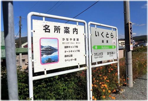 @1(143) かなやま湖最寄駅 幾寅