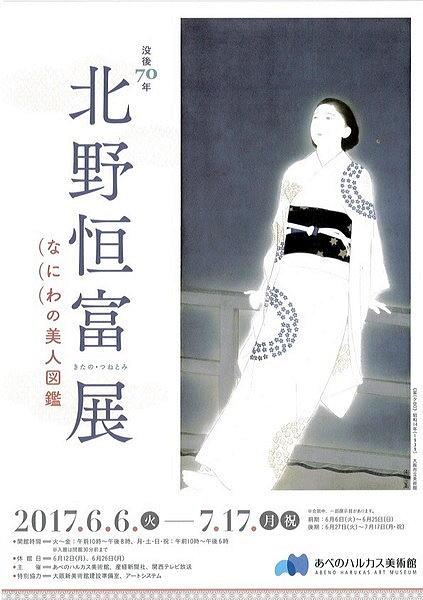 北野恒富 美人図3