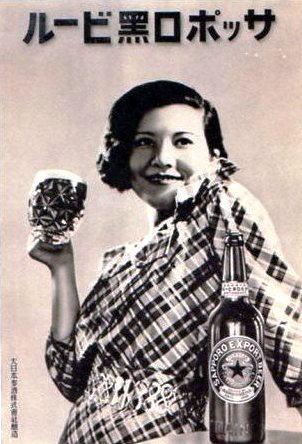 サッポロビール 2