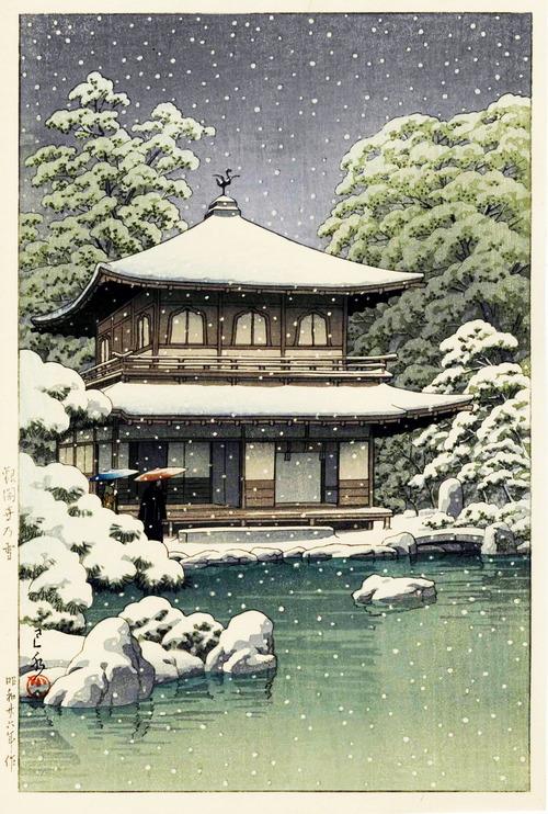 川瀬巴水 銀閣寺乃雪
