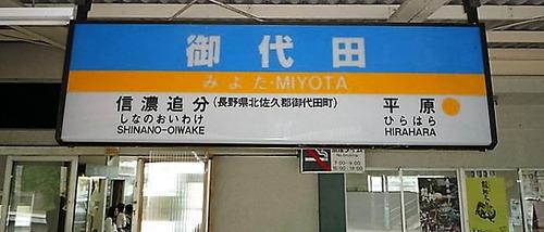 miyota_main03-thumb-700xauto-370