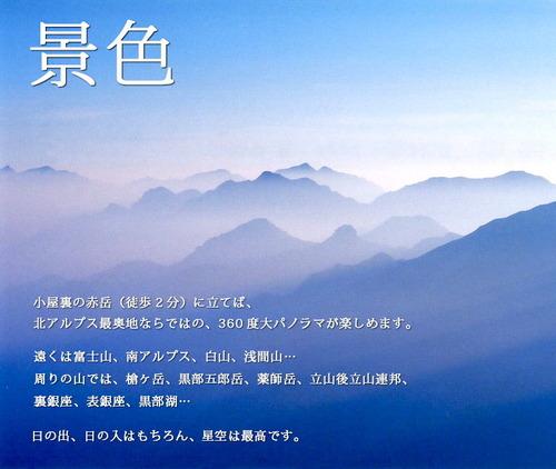 column1_4 赤岳