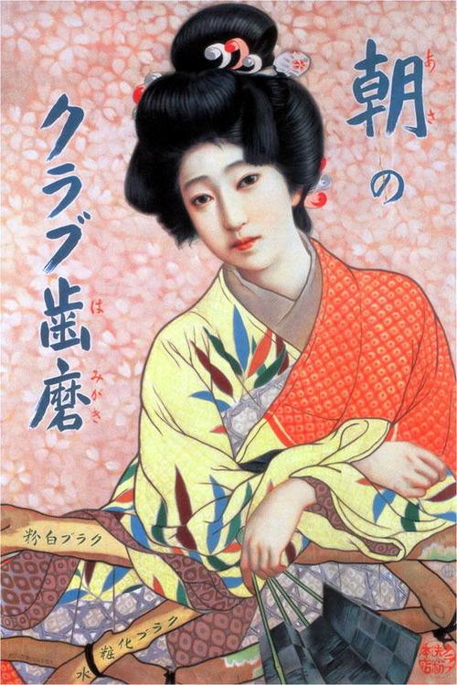 北野恒富 美人図2kurabuhamigaki_570