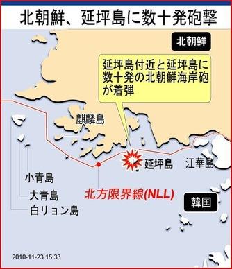 2010.11.23 韓国と北朝鮮が、延坪島付近で砲撃戦!