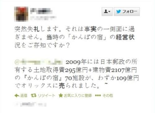 2009年には日本郵政の所有する土地取得費295億円+建物費2107億円の『かんぽの宿』70施設が、わずか109億円でオリックス(外資比率70%)に売られました。
