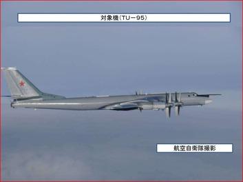 2010.11.12 ロシア航空機 TU-95 挑発行動
