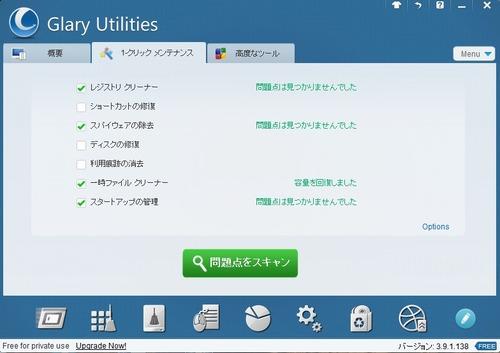 Glaryユーティリティ Glarysoft 4