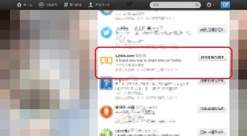 Twitter - 設定 アプリ モザイク 赤枠
