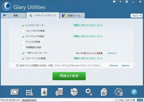 Glaryユーティリティ Glarysoft 3