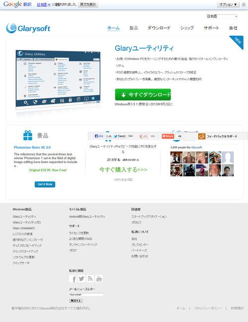 Glaryユーティリティ Glarysoft