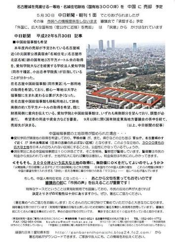 日本国内 中国特区 反対情報