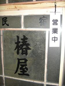 kochi_2_300..jpg