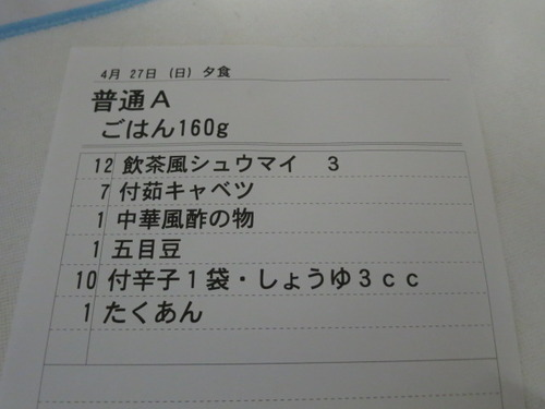 IMG_3400