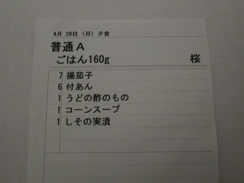 IMG_3436