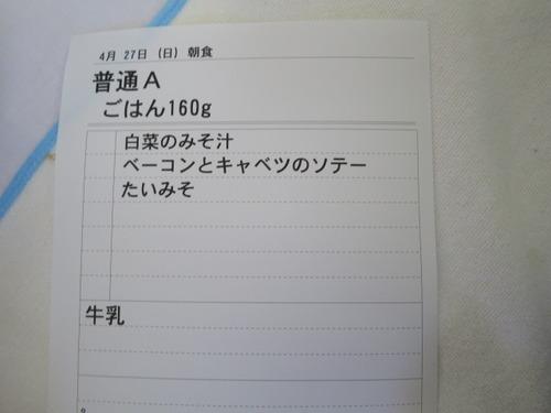 IMG_3368
