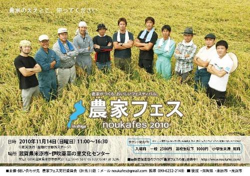 農家フェス表