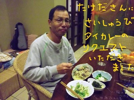武田さん タイカレー①