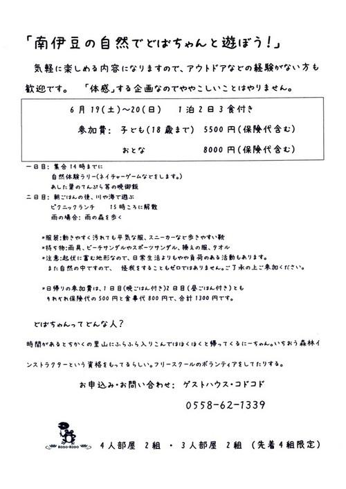 どばimg004