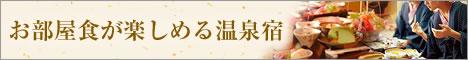 NHKドラマ「夢千代日記」で、全国に知られるようになった湯村温泉の一度は泊まってみたいおすすめの宿・旅館