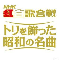 目玉なし今年のNHK『紅白歌合戦』和田アキ子に批判集中が続く