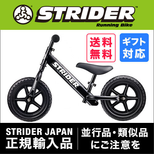 折りたたみ自転車「ストライダー」最近のチビッコはこんなのに乗ってるらしいです!